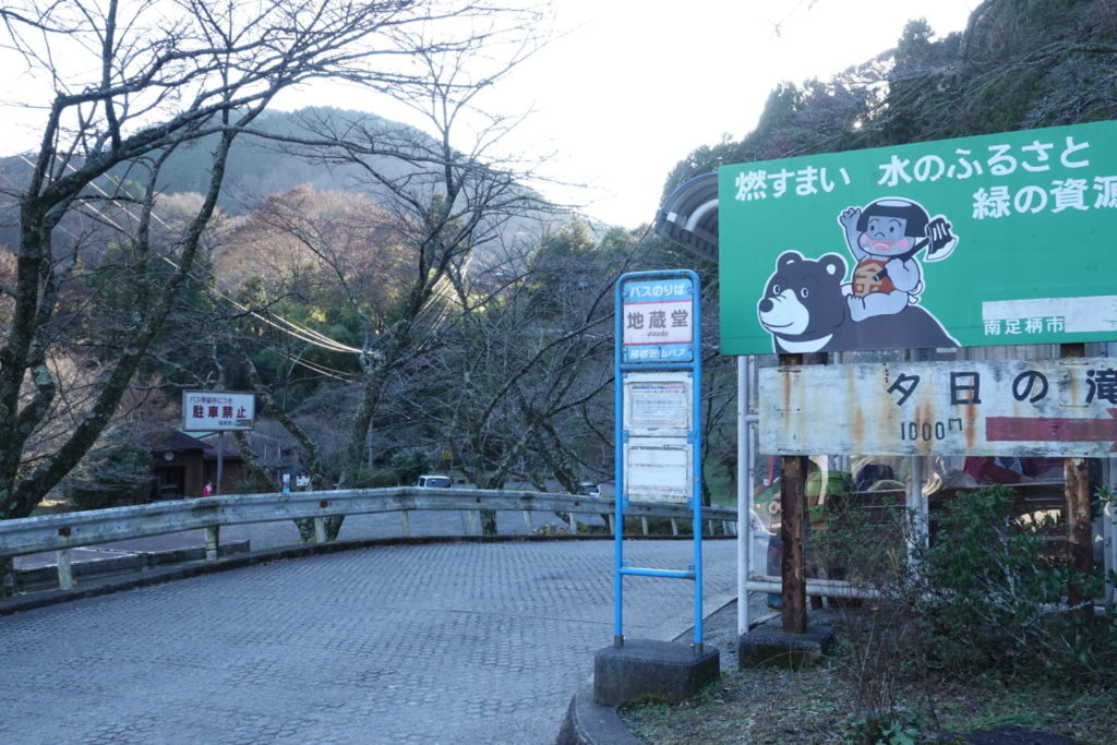 Bus stop next to Jizo-do (free parking lot and toilet in the back)