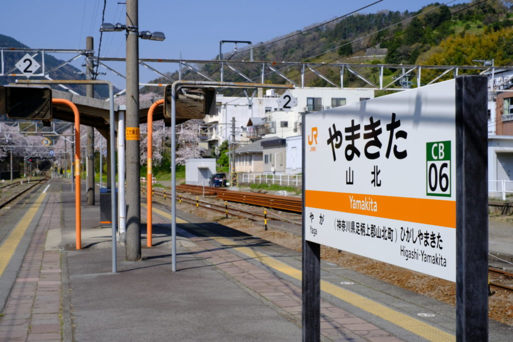 Yamakita Station Home
