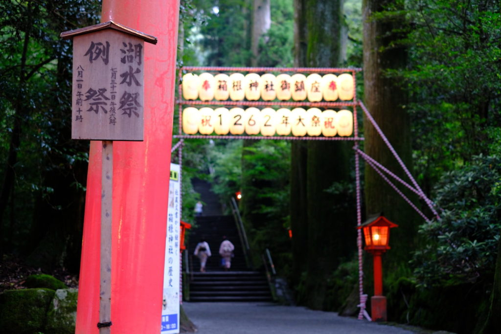 Lake Festival Hakone Shrine