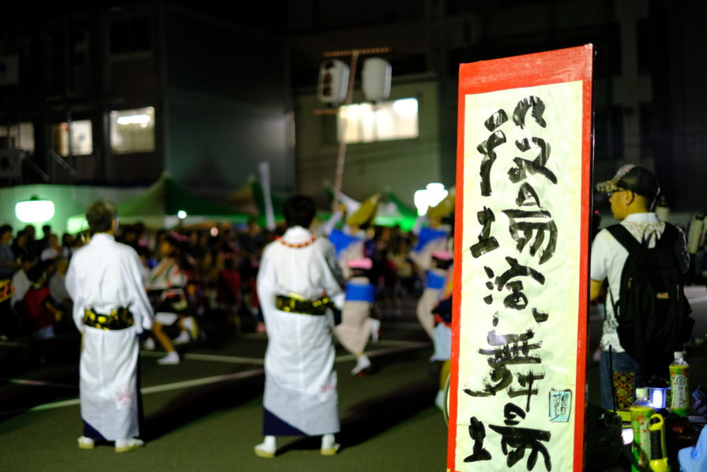 Kaiseicho Awaodori government office dance hall